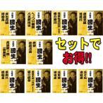 Yahoo!テイトミュージックストア【三遊亭圓生(さんゆうていえんしょう)】NHK落語名人選1〜10お得セット
