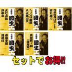 Yahoo!テイトミュージックストア【三遊亭圓生(さんゆうていえんしょう)】NHK落語名人選6〜10お得セット
