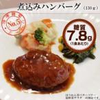 【糖質7.8g/食】煮込みハンバーグ 1袋【冷凍惣菜 介護食 レトルト かんたん調理】