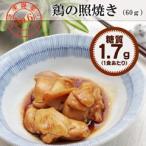 Other - 【糖質1.7g/食】鶏の照焼き 1袋 【冷凍惣菜 低糖質 糖質制限 介護食 レトルト かんたん調理】