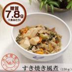 【糖質7.8g/食】すき焼き風煮 1袋【冷凍惣菜 介護食 レトルト かんたん調理】
