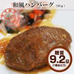 【糖質9.2g/食】和風ハンバーグ 1袋【冷凍惣菜 介護食 レトルト かんたん調理】