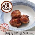 【糖質5.8g/食】鶏の唐揚げ 5袋 【冷凍惣菜 介護食 レトルト かんたん調理】
