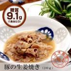 【糖質9.1g/食】豚の生姜焼き 5袋【冷凍惣菜 介護食 レトルト かんたん調理】