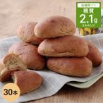 低糖質ロールパン 30本入り(糖質制限 ふすまパン ブランパン ふすまロール ローカーボ)
