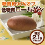 低糖質ロールパン50本入り(糖質制限 ふすまパン ブランパン ふすまロール ローカーボ)