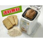 糖質オフのふすまパンミックス15斤分(糖質制限 ふすま粉 ローカーボ)
