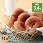 糖類ゼロ 糖質オフの糖質制限ふすまパン 低糖質ベーグル(プレーン)16個セット(1袋8個入り×2袋) ふすまベーグル
