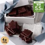 糖質オフ スイートチョコレート 割れチョコタイプ400g入り 4袋 ( 糖質制限 ダイエット 糖類ゼロ カット カカオ 低GI ロカボ 置き換え レシピ バレンタイン )