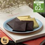 糖質オフ スイートチョコレート キャレタイプ 8枚入り