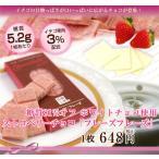 【糖質5.2g/枚】ストロベリーチョコ フレーズ フレー