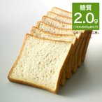 糖質制限 低糖質パン ホワイト 食パン 1斤入  (糖質