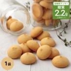糖質制限 低糖質豆乳クッキー(糖質制限 ローカーボ 低糖質スイーツ)