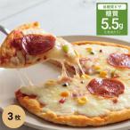 低糖質ホワイトミックスピザ 3枚入り(糖質制限 ローカーボ 冷凍パン)