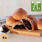 低糖質あんぱん(1袋4個入り) 低糖質パン あんパン アンパン(糖質制限 ローカーボ)
