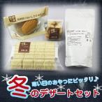 送料無料 低糖工房 冬のデザートセット 糖質制限食品(糖質制限 ローカーボ 低糖質スイーツ)