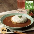 レトルトカレー 低糖質 ビーフ カレー 32食 惣菜 糖質制限 ダイエット 糖質オフ ロカボ 置き換え 食物繊維 レシピ 食品  温めるだけ 調理