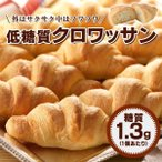 パン 低糖質 クロワッサン 50個  糖質制限 ダイエット 植物ファイバー オーツ麦 胚芽 ロカボ 糖質 糖類カット 食事制限 置き換え 減量 デニッシュ