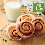 低糖質デニッシュシナモンロール(1袋4個入り) デニッシュパン 低糖質パン(糖質制限 ローカーボ)