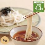 【糖質3.8g/100g】やわらかい低糖質麺うどん風 4袋  糖質制限麺【ローカーボ】