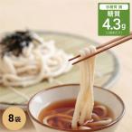 低糖質麺うどん風 8袋 (糖質3.8g/100g 糖質制限 ローカーボ ヌードル)