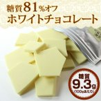 糖質オフ ホワイトチョコレート 400g入り 糖質制限【ローカーボ】【低糖質スイーツ】