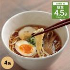 【糖質4.2g / 100g】やわらかい低糖質麺中華めん風 4袋  糖質制限麺【ローカーボ】