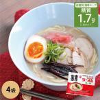 豚骨ラーメンスープ 4袋  (糖質制限 ローカーボ ヌードル ソース 調味料)