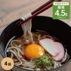 【糖質4.3g / 100g】やわらかい低糖質麺和そば風 4袋  糖質制限麺【ローカーボ】