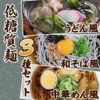 やわらかい低糖質麺シリーズ3種6袋セット  糖質制限麺