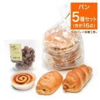 低糖工房の菓子パンスイーツセット 低糖質 糖質制限 ダイエット 食物繊維 ロカボ 食品 食事制限 置き換え 減量 詰め合わせ ロールパン 菓子パン