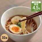 【糖質4.2g / 100g】やわらかい低糖質麺中華めん風 32袋  糖質制限麺【ローカーボ】