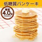 糖質制限 低糖質パンケーキ 9枚入り×6袋【ローカーボ】【低糖質スイーツ】