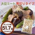 大豆ミート スライスタイプ 1kg(業務用 大豆肉 大豆加工品 大豆肉ブロック)