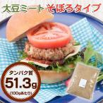 大豆ミート そぼろ 1kg(業務用 大豆肉 大豆加工品 大豆肉ブロック)