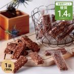 糖質84%オフミルクチョコ使用大豆クランチチョコ 300g入(糖質制限 ローカーボ 低糖質スイーツ)
