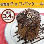 パンケーキ 糖質制限 低糖質 チョコパンケーキ 3枚入×6袋 スイーツ お菓子 おやつ 洋菓子 食品 ダイエット 糖類カット ロカボ 置き換え 食物繊維