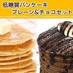 糖質制限 低糖質 パンケーキ プレーン&チョコセット (糖質制限 ダイエット 糖類ゼロ オフ カット カカオ 低GI ロカボ ローカーボ 置き換え レシピ)