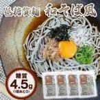 『低糖質麺和そば風&めんつゆ(各4袋セット)』糖質制限!ダイエット中の方にオススメ♪