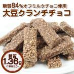 【ご奉仕品】糖質84%オフミルクチョコ使用大豆クランチチョコ 300g入(糖質制限 ローカーボ 低糖質スイーツ)