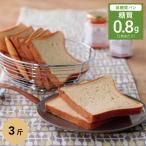 低糖質大豆食パン3斤 低糖質パン【ローカーボ】