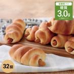 パン 糖質制限 低糖質 ウインナーロールパン 32個 植物ファイバー オーツ麦 胚芽 ダイエット ロカボ 糖類カット 食事制限 置き換え 減量 惣菜パン