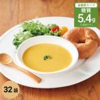 【送料無料】スープ シチュー 低糖質 かぼちゃスープ 32食 惣菜 糖質制限 ダイエット 糖質オフ ロカボ 置き換え 食品  温めるだけ 南瓜 カボチャ パンプキン
