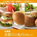 低糖工房 低糖質丸いパンセット(大豆パン・ふすまパン)【ローカーボ】