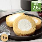 低糖質ロールケーキ(プレーン)4個(糖質2.5g/1個 糖質制限 ローカーボ 低糖質スイーツ)