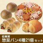 低糖質パン 低糖工房 惣菜パンセット ダイエット 詰め合わせ