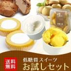 低糖工房の低糖質スイーツお試しセット 送料無料 糖質制限食品(糖質制限 ローカーボ)