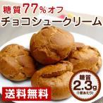 糖質77%オフ チョコシュークリーム 16個