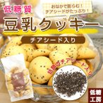 低糖質 豆乳クッキー チアシード入り (糖質制限 ダイエット 置き換え おかし お菓子 スイーツ デザート 糖類 オフ カット 低GI ロカボ ローカーボ)