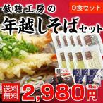 【送料無料】低糖工房の年越し低糖質麺セット